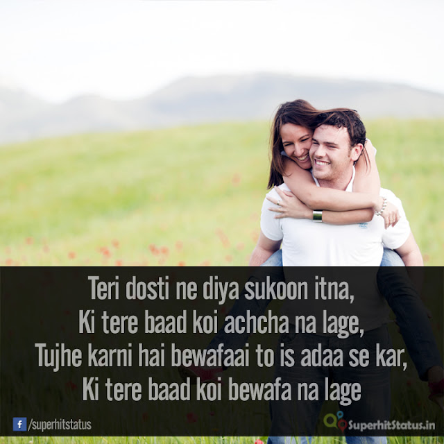 love shayari in hindi with pictures On achcha na lage