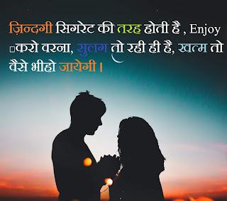 Whatsapp Status in Hindi 2020 | sad status | Love status in hindi | JokesInHindi.Net
