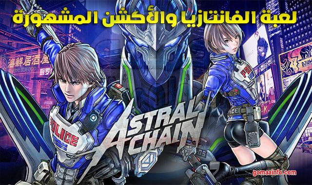 لعبة Astral Chain Yuzu Emu for PC