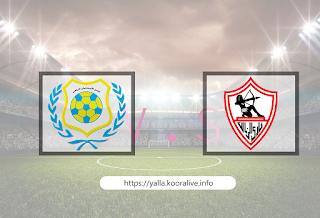 مشاهدة مباراة الزمالك ضد الاسماعيلي 26-10-2020 بث مباشر في الدوري المصري