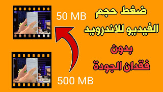 طريقة سهلة لضغط الصور والصوت وملفات الفيديو لهواتف الاندرويد