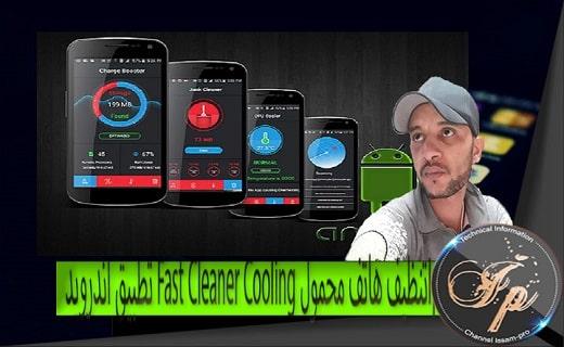 تطبيق اندرويد Fast Cleaner Cooling تنظيف هاتف محمول
