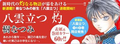 """""""Yakumo Tatsu Arata"""" el próximo manga de Natsumi Itsuki"""