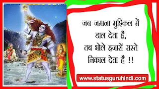 bhagwan shiv wishes status hindi, bholenath status in hindi, bholenath status in hindi, mahashivratri status in hindi, shiv parvati shayari in hindi, mahadev status in hindi attitude, shiv shankar shayari in hindi, shiv parvati love status in hindi, shivratri status, top 10 mahakal status in hindi