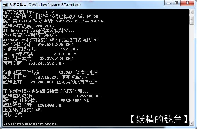 5 - [教學] 硬碟格式 FAT32 轉 NTFS 不用格式化!完美解決單檔4G的限制