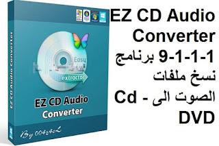EZ CD Audio Converter 9-1-1-1 برنامج نسخ ملفات الصوت الى Cd -DVD