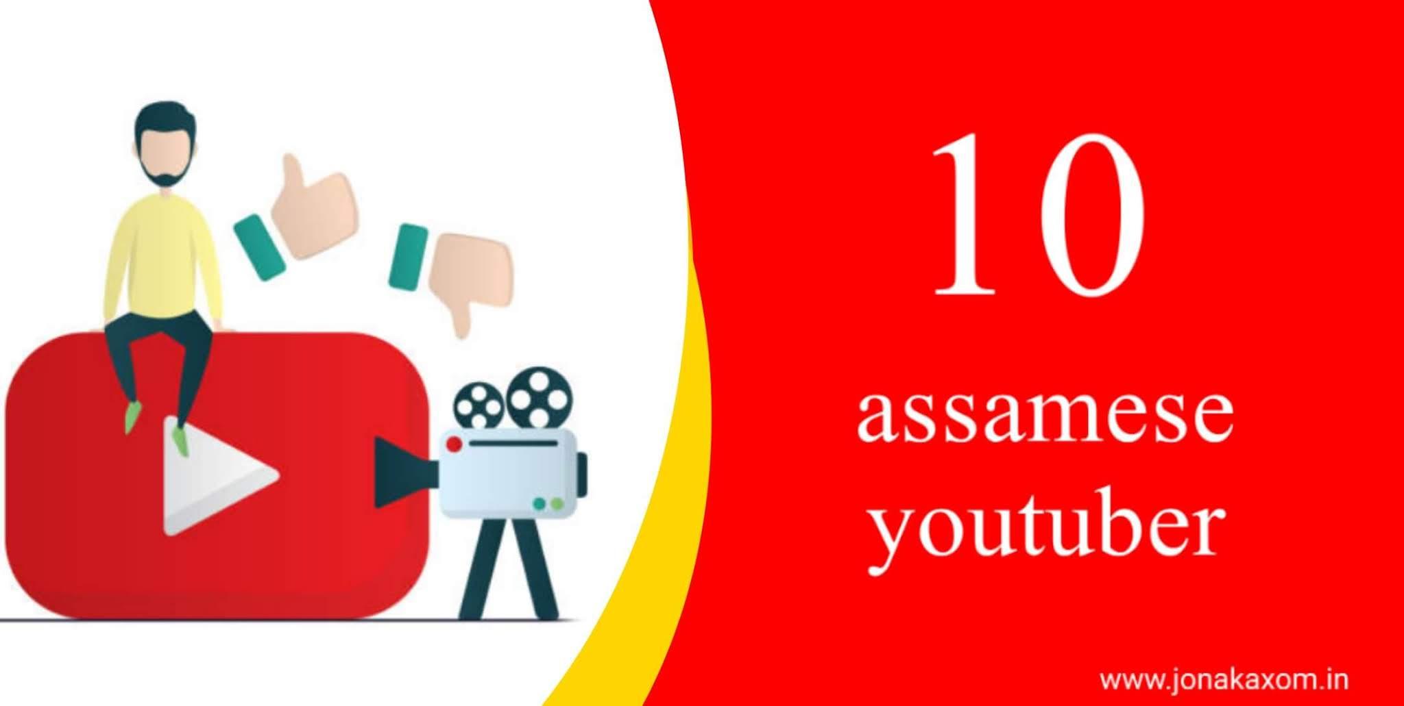 assamese youtube channel  top 10 youtubers in assam 2021