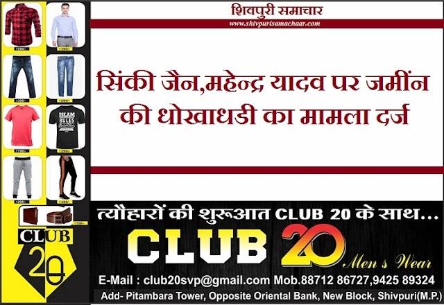 सिंकी जैन, महेंद्र यादव पर जमीन की धोखाधड़ी का मामला दर्ज - SHIVPURI NEWS