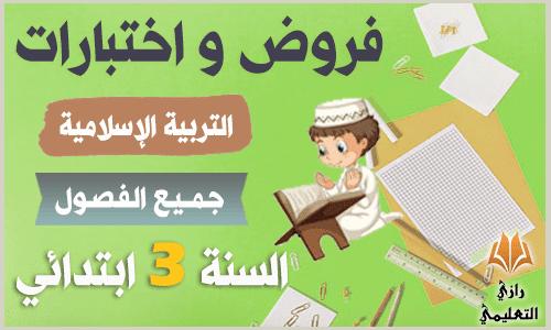 فروض و اختبارات التربية الاسلامية للسنة الثالثة ابتدائي جميع الفصول