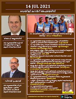 Daily Malayalam Current Affairs 14 Ju1 2021