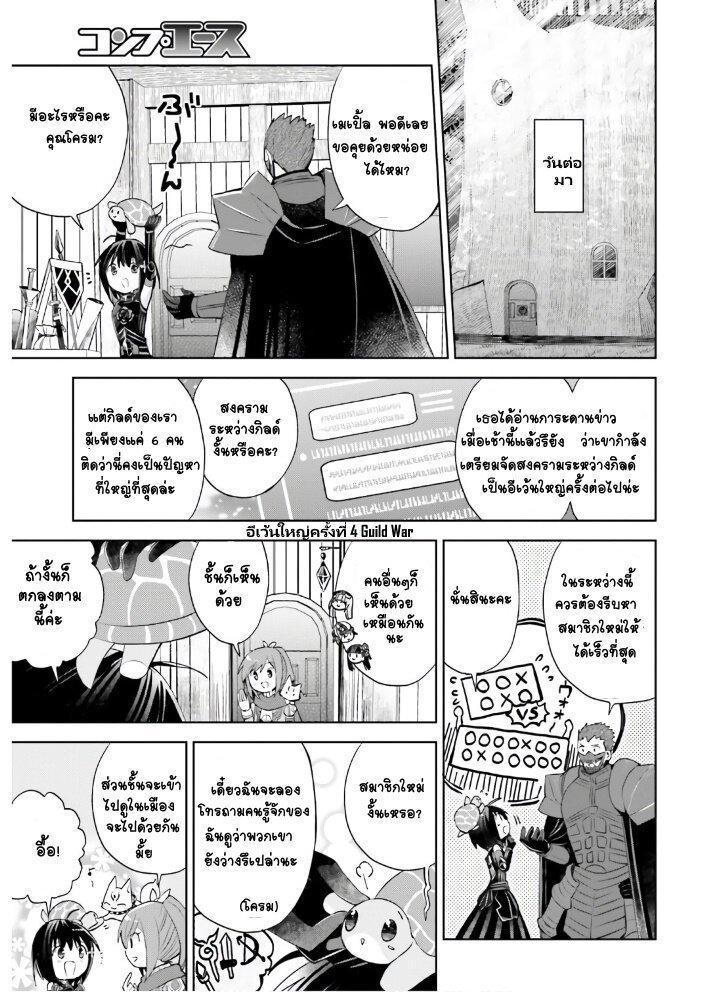 อ่านการ์ตูน Itai no wa Iya nanode Bogyo-Ryoku ni Kyokufuri Shitai to Omoimasu ตอนที่ 23 หน้าที่ 11