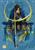 Mikazuki Ryuu Ibun - Date Masamune Koushi