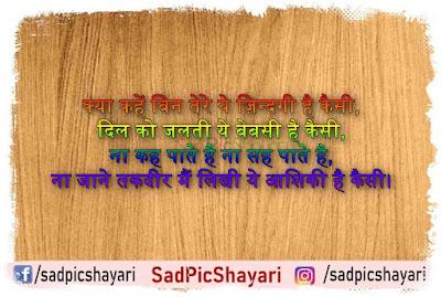 very sad shayari in hindi for boyfriend