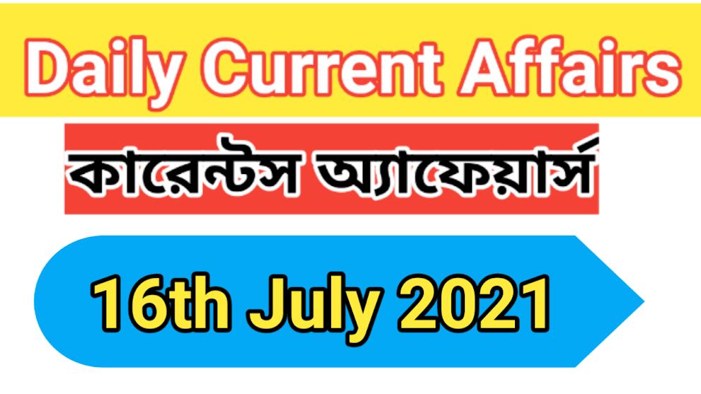 16 July 2021 Current Affairs | কারেন্টস অ্যাফেয়ার্স | Download Pdf