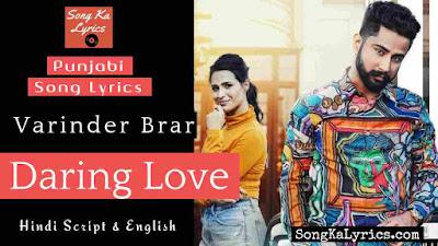 daring-love-lyrics