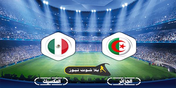 بث مباشر مباراة الجزائر والمكسيك اليوم -يلا شوت الجديد13-10-2020