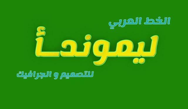 الخط العربي -(ليموندا)- خطوط عربيه للتصميم