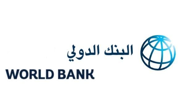 ما هو البنك الدولي؟ وما هي أهدافه؟
