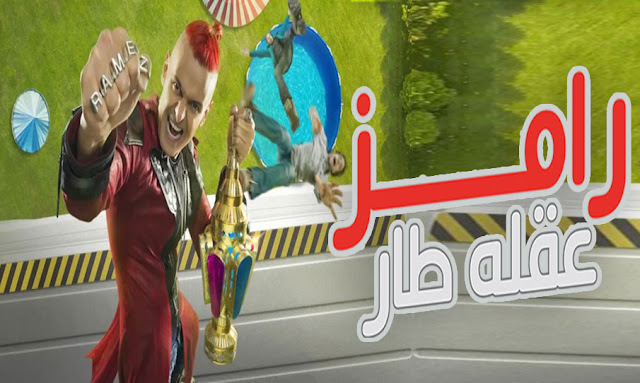 رامز عقله طار الحلقة 5 - Ramez Aqlo Tar Ep 05