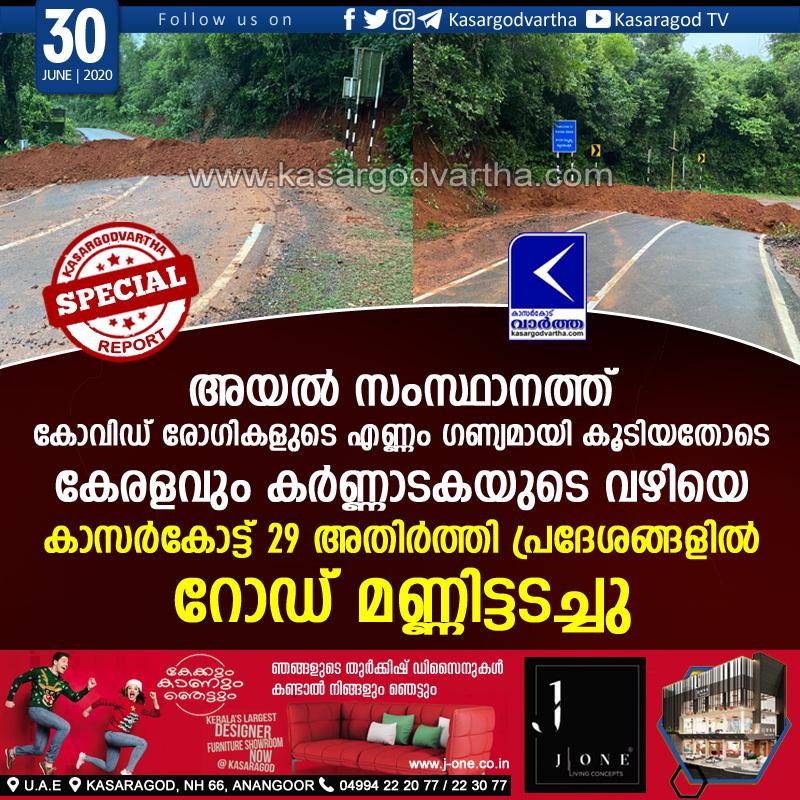 Kasaragod, Kerala, Karnataka, Road, News, COVID-19, With COVID numbers rising in Manglore area, Kasaragod blocks all roads to Karnataka