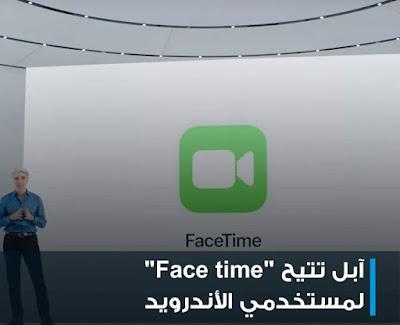 آبل تتيح FaceTime لمستخدمي الأندرويد