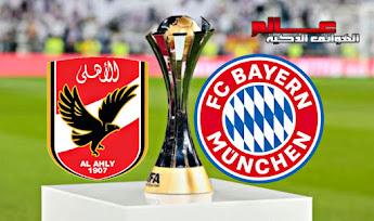 الأهلي المصري و بايرن ميونخ بث مباشر كأس العالم للأندية Al Ahly v Bayern Live