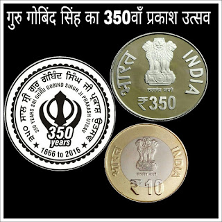 new-coin-for-prakashotsav