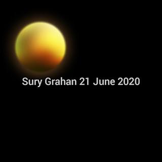 सूर्य ग्रहण 21 जून रविवार 2020