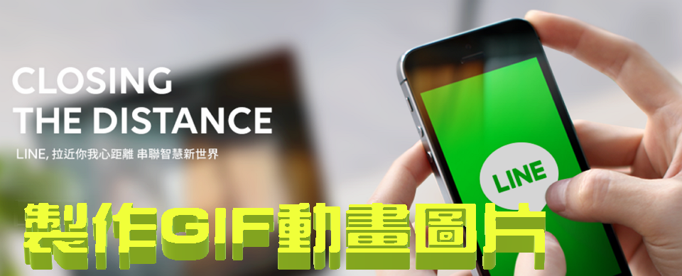 手機用LINE製作GIF動圖