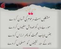 muhammad allama iqbal poetry