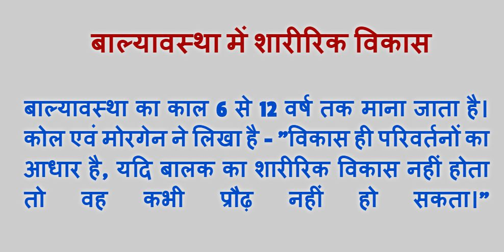 Balyavastha Mein Sharirik Vikas