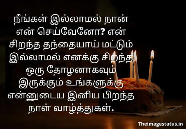Happy birthday images in Tamil For Father