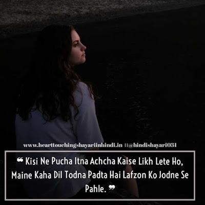 Bewafa Shayari in HindiFor Love   बेवफा सनम शायरी   -2021