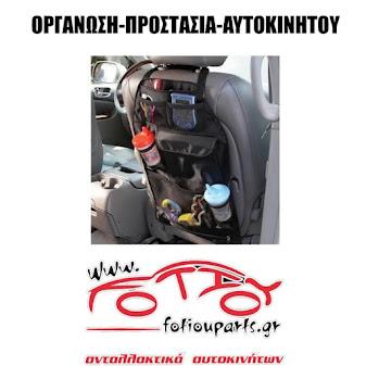 FOTIOUparts για το αυτοκίνητο σας