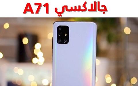 سعر سامسونج a71 في المغرب