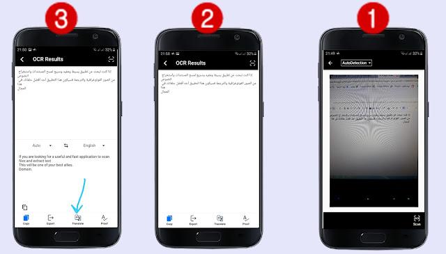 تطبيقات 2020 | تطبيق مجاني لمسح المستندات وإستخراج النصوص من الصور الفوتوغرافية بكل سهولة مما يجعلك تحول هاتفك المحمول إلى ماسح ضوئي نصي ومترجم