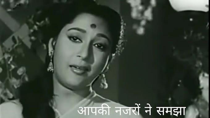 Lata mangeshkar song lyrics in hindi and English Aap ki nazron ne samjha