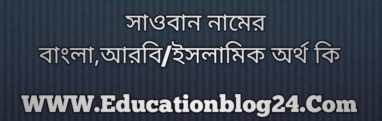 Sawban name meaning in Bengali, সাওবান নামের অর্থ কি, সাওবান নামের বাংলা অর্থ কি, সাওবান নামের ইসলামিক অর্থ কি, সাওবান কি ইসলামিক /আরবি নাম