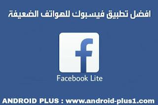 تحميل Facebook Lite اخر تحديث للاندرويد ، تحميل Facebook Lite اخر اصدار للاندرويد ، تنزيل فيسبوك لايت اخر تحديث ، افضل تطبيق facebook خفيف الحجم للاجهزة و الهواتف الضعيفة ، تطبيق facebook موفر للبيانات ، تطبيق فيسبوك يعمل على الهواتف القديمة للاندرويد ، تحميل فيسبوك لايت ، تنزيل فيسبوك لايت ، تطبيق Facebook Lite ، تحميل Facebook Lite للاندرويد ، تنزيل Facebook Lite اخر اصدار للاندرويد ، Download Facebook Lite for android ، تحديث فيسبوك لايت ، facebook lite apk ، facebook lite android ، facebook lite download ، تحميل فيسبوك خفيف ، فيس بوك للهواتف الضعيفة ، تطبيق facebook للاجهزة القديمة ، telecharger facebook lite gratuit ، تنزيل فيس بوك للجوال ، تحديث فيس بوك لايت ، فيس بوك خفيف للهواتف الضعيفة ، فيس بوك للاجهزة القديمة ، فيس بوك موفر للبيانات ، فيس بوك بدون انترنت ، تشغيل فيسبوك بدون انترنت للاندرويد