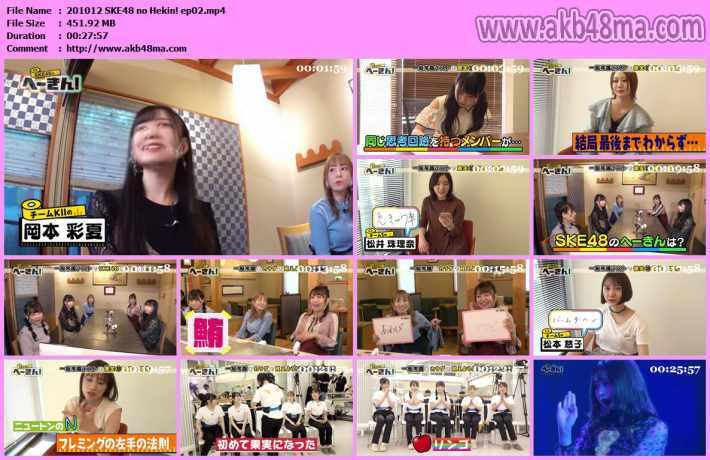 201012 SKE48 no Hekin!