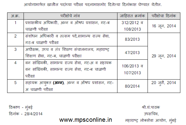 mpsc-exam-time-table