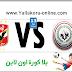 مشاهدة مباراة الاهلي وطلائع الجيش بث مباشر بتاريخ 13-02-2016 الدوري المصري