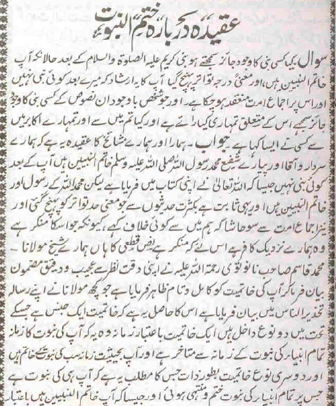 BARELVI DEOBANDI DIFFERENCES problem solving: Muhammad