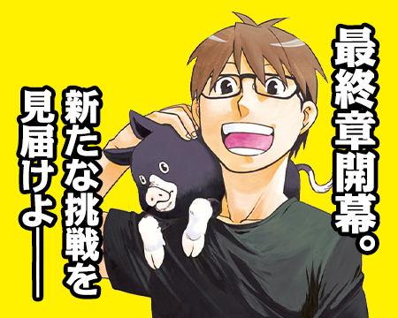 Manga Silver Spoon Memasuki Arc Terakhir pada 6 November