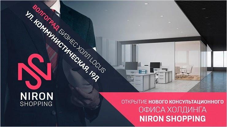 Niron Shopping открывает новый офис