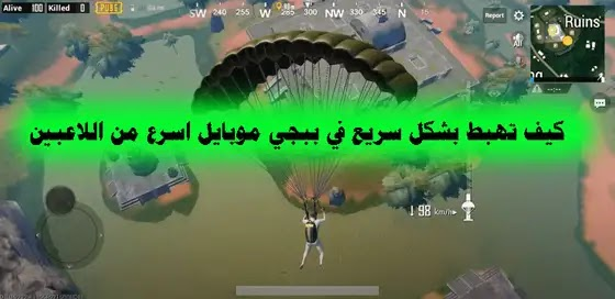 Tips And Tricks To Land Faster In BGMI & PUBG Mobile