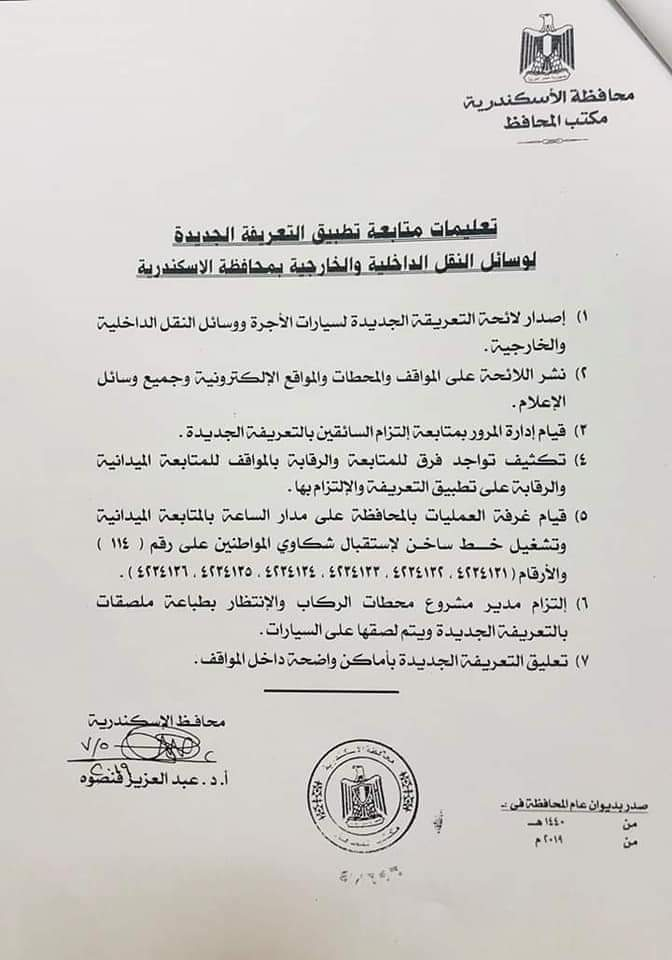 ننشر التعريفه الجديده للمواصلات داخل وبين المدن المصرية بعد زياده اسعار الوقود بجميع المحافظات FB_IMG_1562335851330
