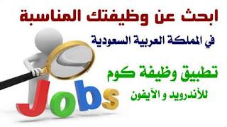 وظيفة كوم للبحث عن وظائف في السعودية مجانا