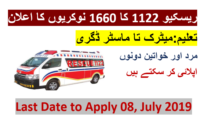 Rescue 1122 Jobs 2019 Punjab Emergency Service NTS form Download