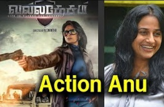 Actress Anu Back In Action And Thriller | Valla Desam | Speaks About Her Movie